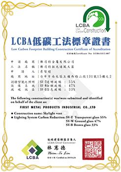 低碳工法標章證書