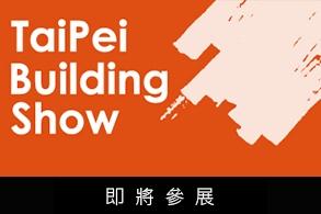 第31屆台北國際建築建材暨產品展