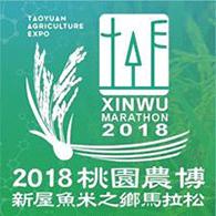 2018 桃園農業博覽會