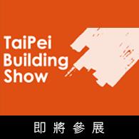 2018 第 30 屆台北國際建築建材暨產品展