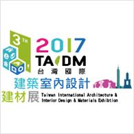 2017第三屆台灣國際建築室內設計建材展