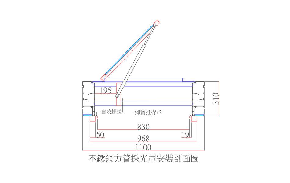 proimages/product/202103/佛司特掀蓋式採光通風人孔蓋-不銹鋼方管採光罩尺寸圖_確認版-20210219.jpg