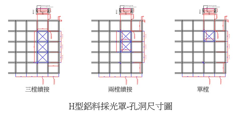 proimages/product/202103/採光罩開洞尺寸圖-H型鋁料採光罩.jpg