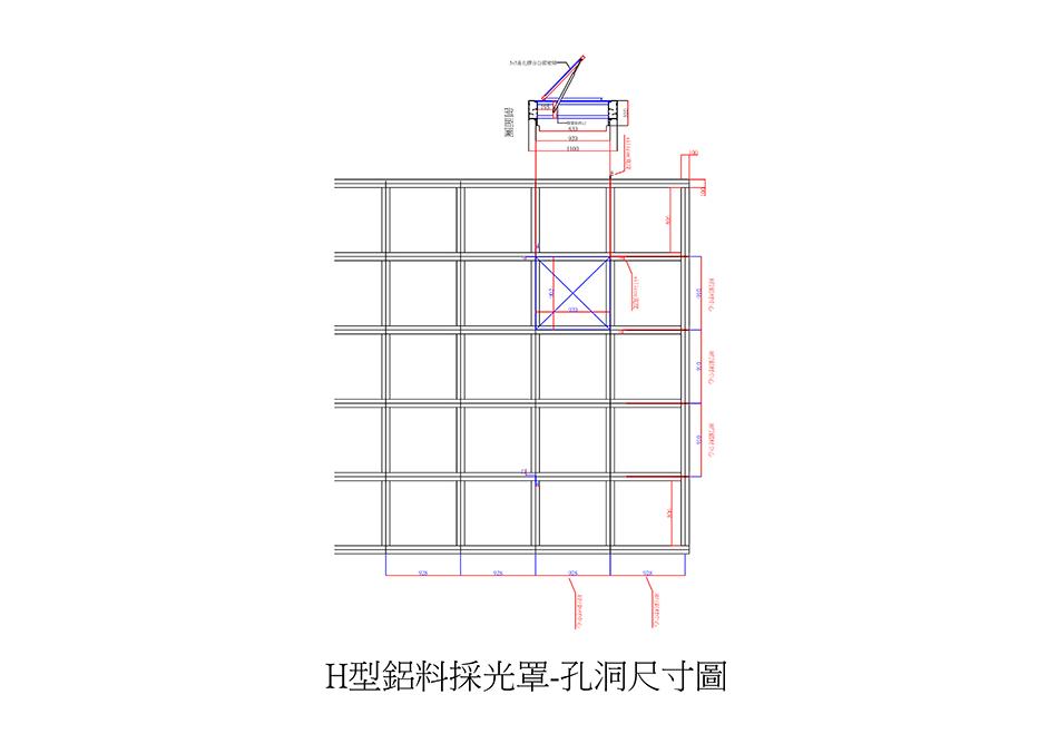 proimages/product/202103/佛司特掀蓋式採光通風人孔蓋-H型鋁料採光罩-單樘確認版-20210219.jpg