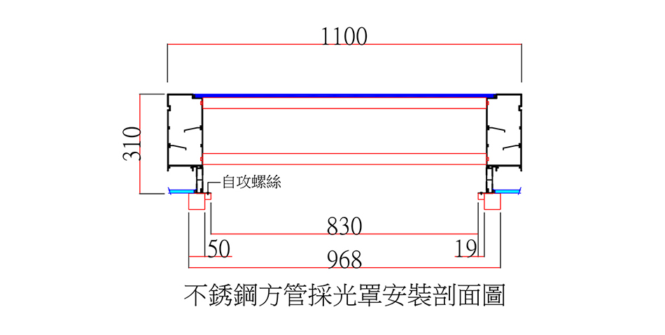 proimages/product/202103/採光罩開洞尺寸圖-不銹鋼方管採光罩.jpg